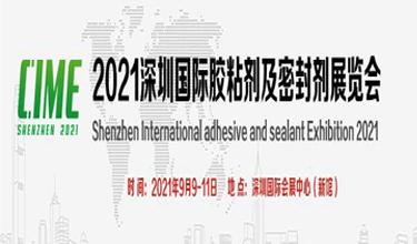 威格鲁在2021深圳国际胶粘剂及密封剂展8H51等您来!